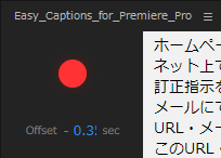 Easy Captions for Premiere Proのポイント追加